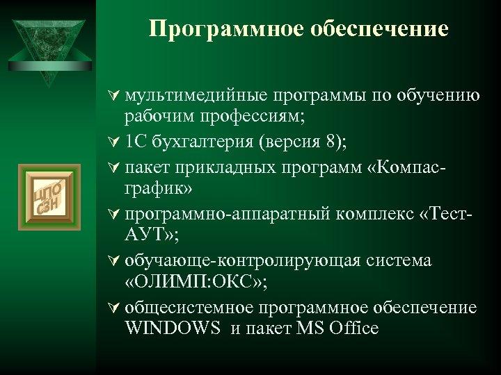 Программное обеспечение Ú мультимедийные программы по обучению рабочим профессиям; Ú 1 С бухгалтерия (версия