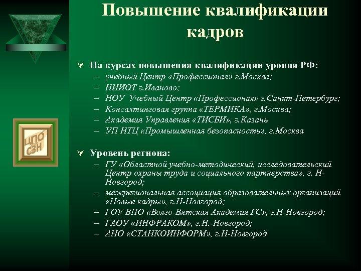 Повышение квалификации кадров Ú На курсах повышения квалификации уровня РФ: – учебный Центр «Профессионал»