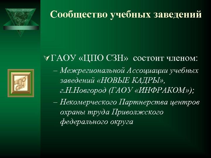 Сообщество учебных заведений Ú ГАОУ «ЦПО СЗН» состоит членом: – Межрегиональной Ассоциации учебных заведений