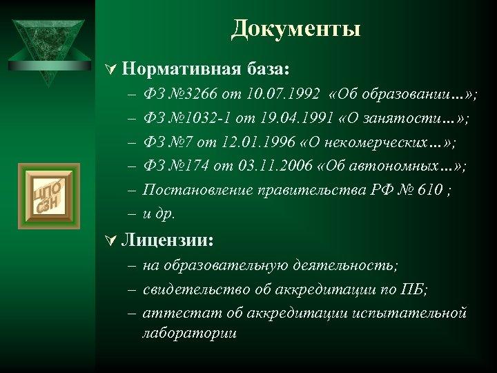 Документы Ú Нормативная база: – ФЗ № 3266 от 10. 07. 1992 «Об образовании…»