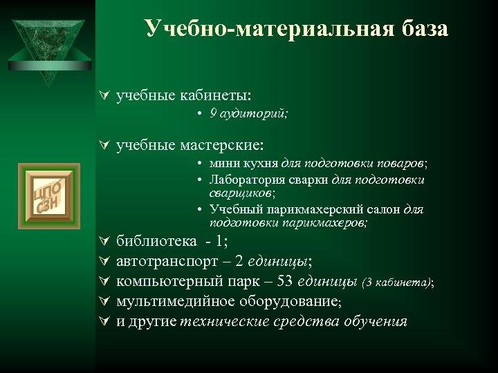 Учебно-материальная база Ú учебные кабинеты: • 9 аудиторий; Ú учебные мастерские: • мини кухня