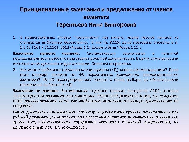 Принципиальные замечания и предложения от членов комитета Терентьева Нина Викторовна 1 В представленных отчетах