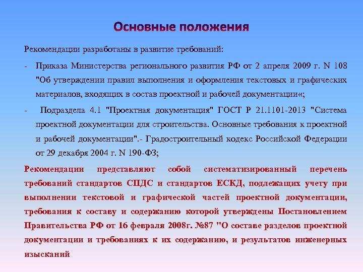 Рекомендации разработаны в развитие требований: - Приказа Министерства регионального развития РФ от 2 апреля