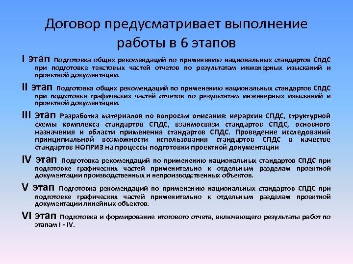 Договор предусматривает выполнение работы в 6 этапов I этап Подготовка общих рекомендаций по применению