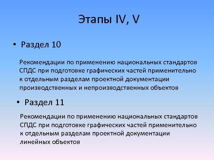 Этапы IV, V • Раздел 10 Рекомендации по применению национальных стандартов СПДС при подготовке