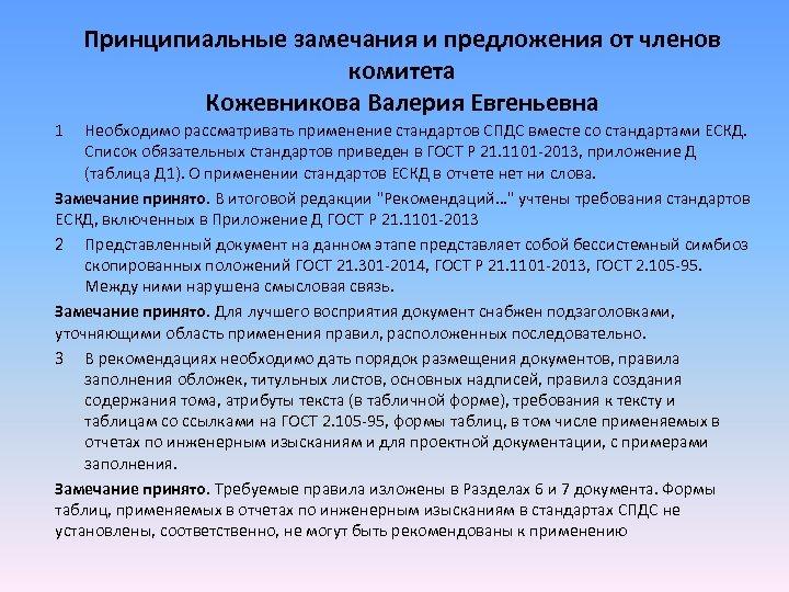 Принципиальные замечания и предложения от членов комитета Кожевникова Валерия Евгеньевна 1 Необходимо рассматривать применение