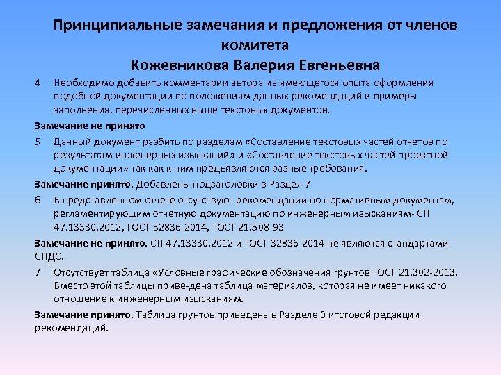 Принципиальные замечания и предложения от членов комитета Кожевникова Валерия Евгеньевна 4 Необходимо добавить комментарии