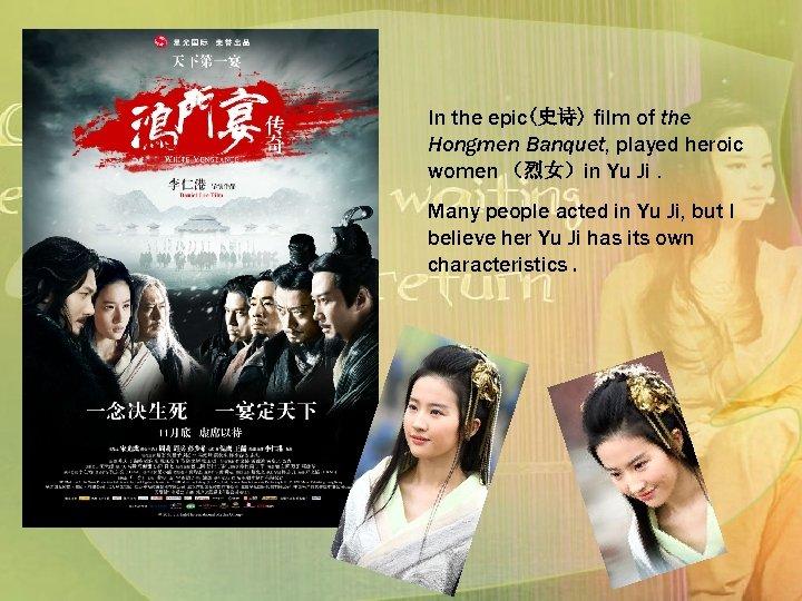In the epic(史诗) film of the Hongmen Banquet, played heroic women (烈女)in Yu Ji.
