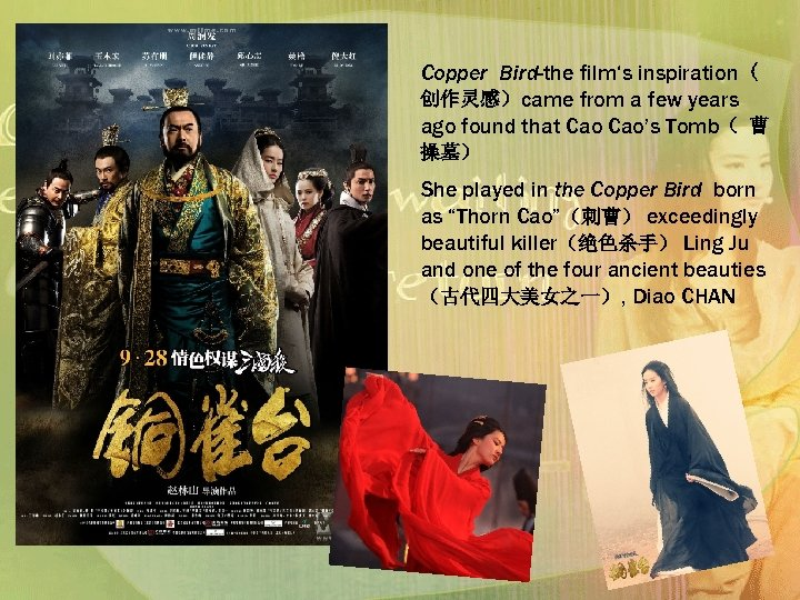 Copper Bird-the film's inspiration ( 创作灵感)came from a few years ago found that Cao's
