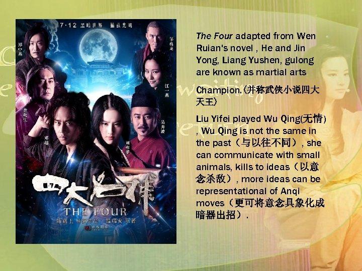 The Four adapted from Wen Ruian's novel , He and Jin Yong, Liang Yushen,