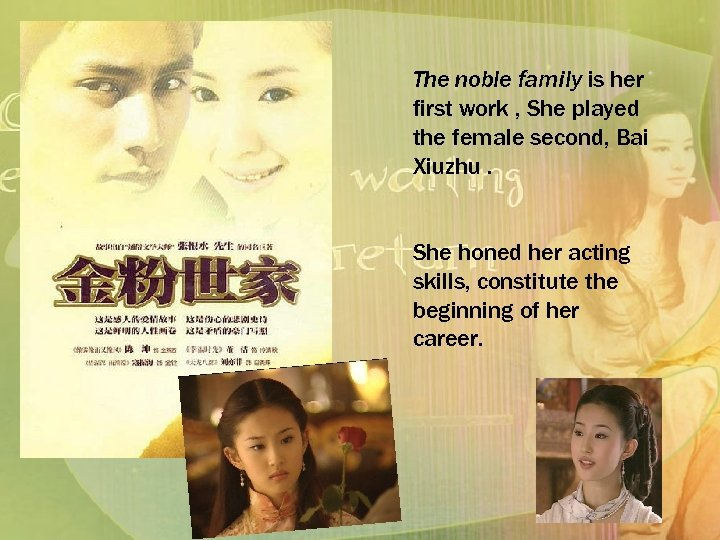 The noble family is her first work , She played the female second, Bai