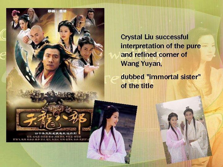 Crystal Liu successful interpretation of the pure and refined corner of Wang Yuyan, dubbed