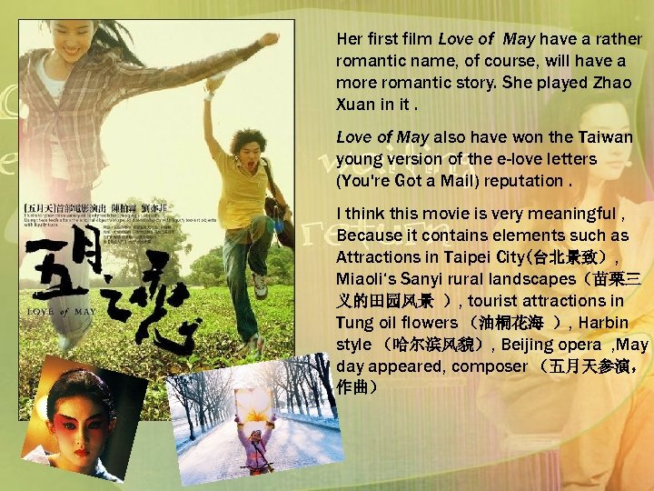 Her first film Love of May have a rather romantic name, of course, will