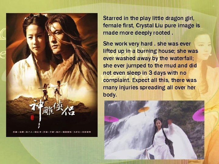 Starred in the play little dragon girl, female first, Crystal Liu pure image is