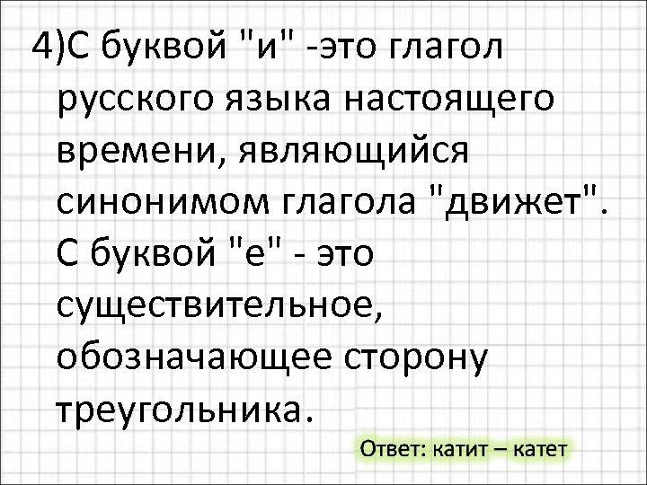 4)С буквой