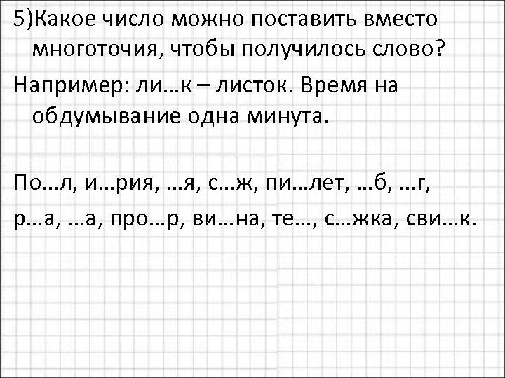 5)Какое число можно поставить вместо многоточия, чтобы получилось слово? Например: ли…к – листок. Время