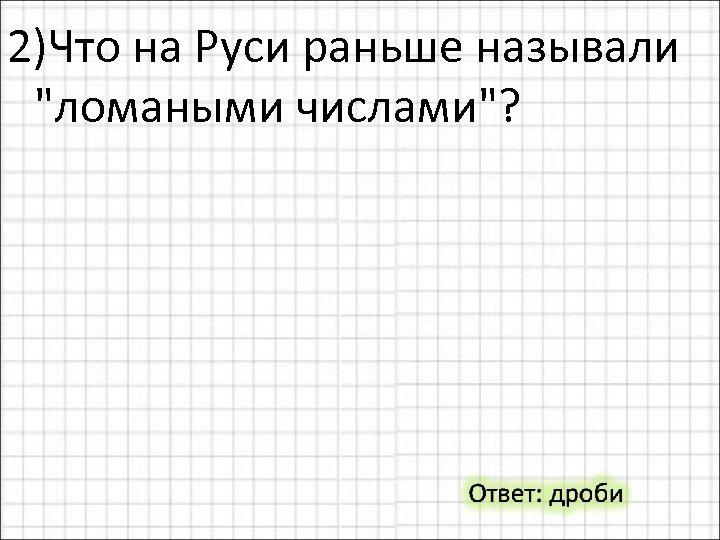 2)Что на Руси раньше называли