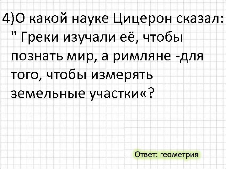 4)О какой науке Цицерон сказал:
