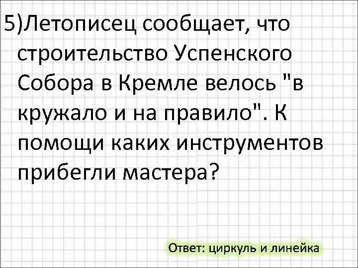 5)Летописец сообщает, что строительство Успенского Собора в Кремле велось