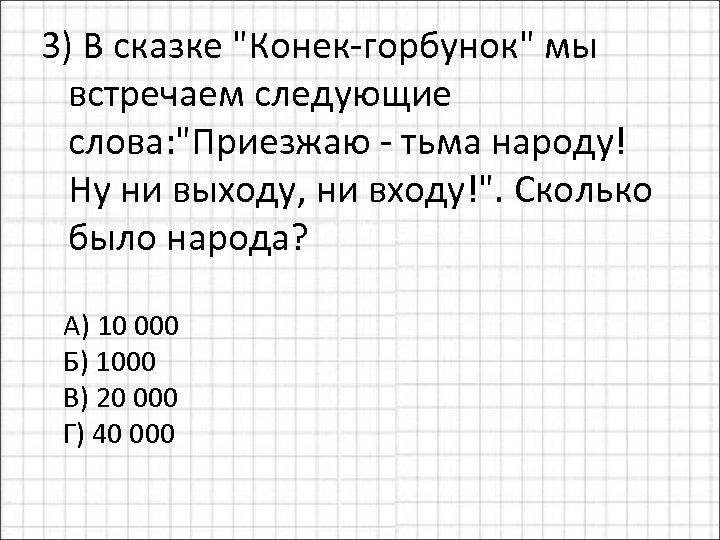 3) В сказке