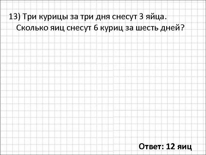 13) Три курицы за три дня снесут 3 яйца. Сколько яиц снесут 6 куриц