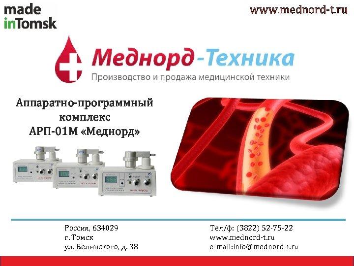 www. mednord-t. ru Аппаратно-программный комплекс АРП-01 М «Меднорд» Россия, 634029 Тел/ф: (3822) 52 -75