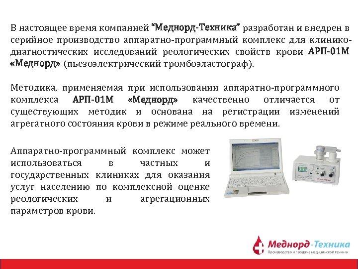 """В настоящее время компанией """"Меднорд-Техника"""" разработан и внедрен в серийное производство аппаратно-программный комплекс для"""
