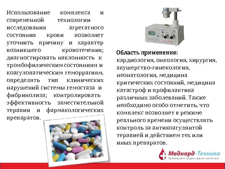 Использование комплекса и современной технологии исследования агрегатного состояния крови позволяет уточнить причину и характер