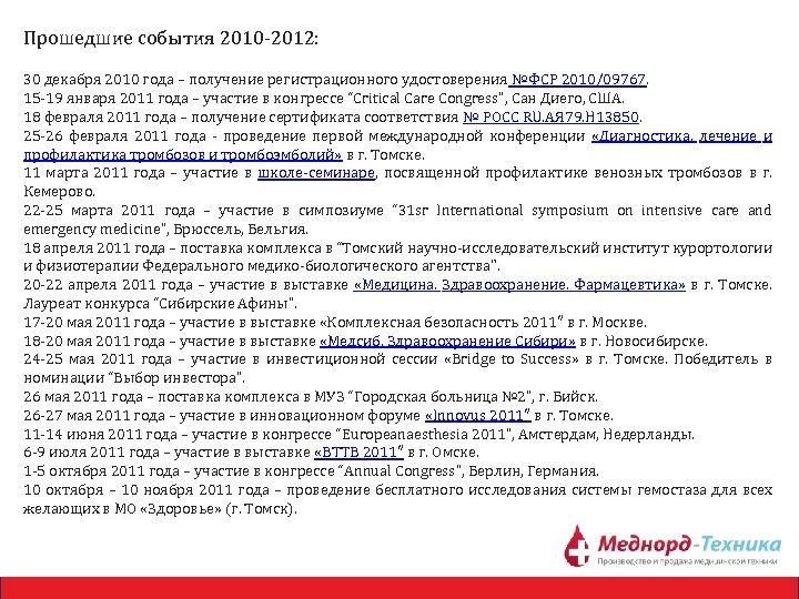 Прошедшие события 2010 -2012: 30 декабря 2010 года – получение регистрационного удостоверения №ФСР 2010/09767.