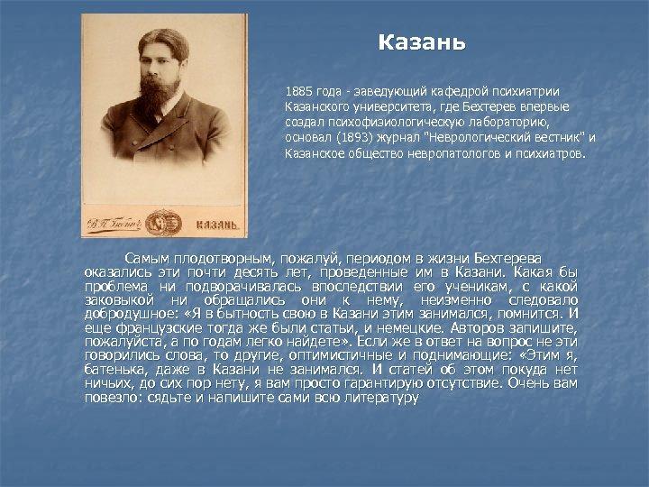 Казань 1885 года - заведующий кафедрой психиатрии Казанского университета, где Бехтерев впервые создал психофизиологическую