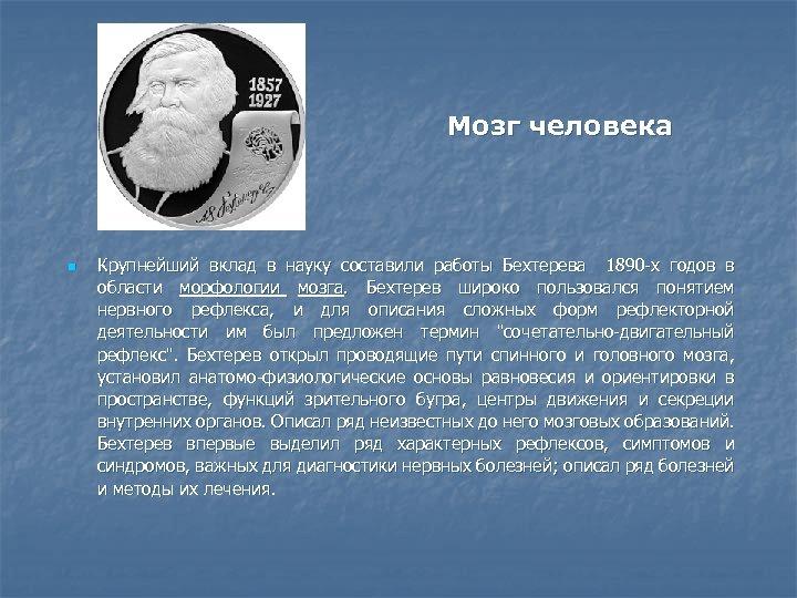 Мозг человека n Крупнейший вклад в науку составили работы Бехтерева 1890 -х годов в