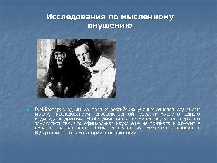 Исследования по мысленному внушению n В. М. Бехтерев одним из первых российских ученых занялся