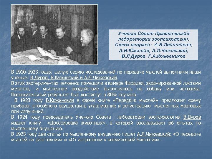 Ученый Совет Практической лаборатории зоопсихологии. Слева направо: А. В. Леонтович, А. И. Юматов, А.