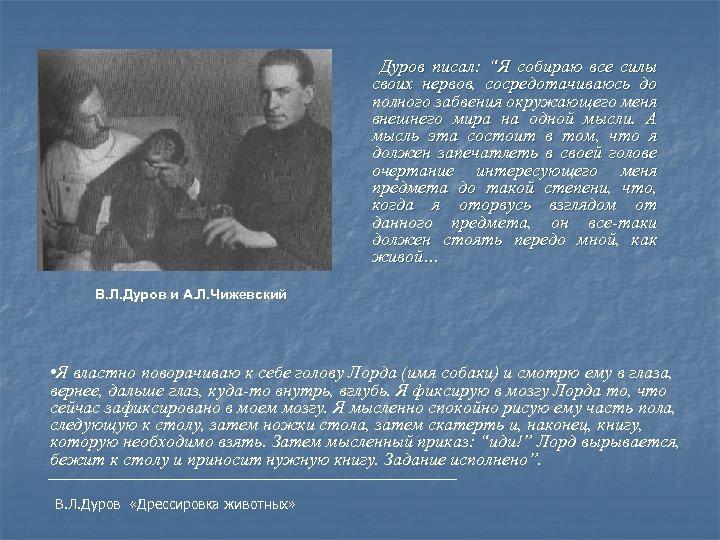 """Дуров писал: """"Я собираю все силы своих нервов, сосредотачиваюсь до полного забвения окружающего меня"""