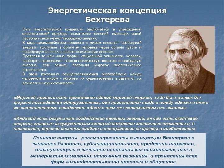 Энергетическая концепция Бехтерева Суть энергетической концепции заключается в утверждении энергетической природы психических явлений, имеющих