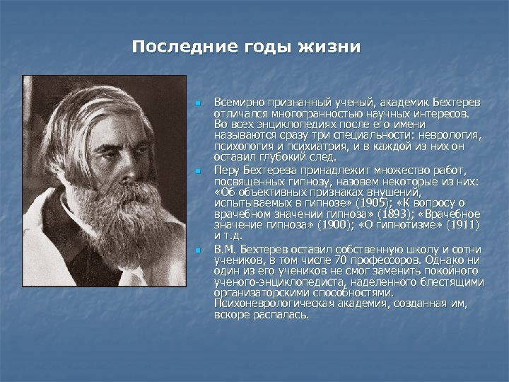 Последние годы жизни n n n Всемирно признанный ученый, академик Бехтерев отличался многогранностью научных