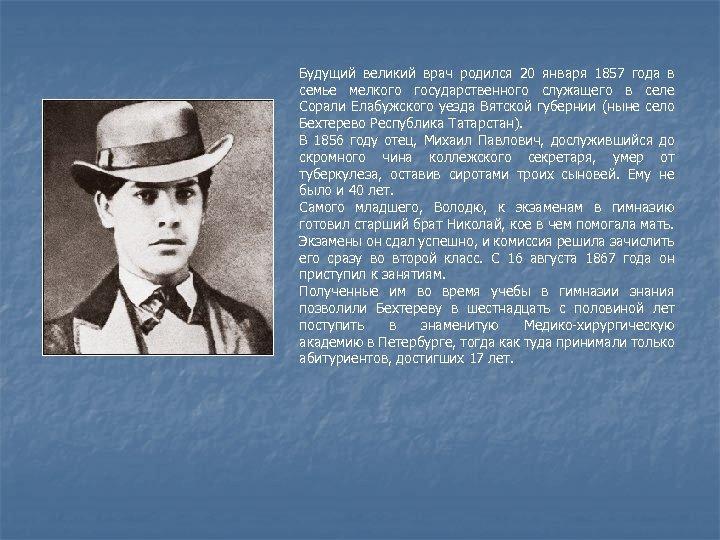 Будущий великий врач родился 20 января 1857 года в семье мелкого государственного служащего в