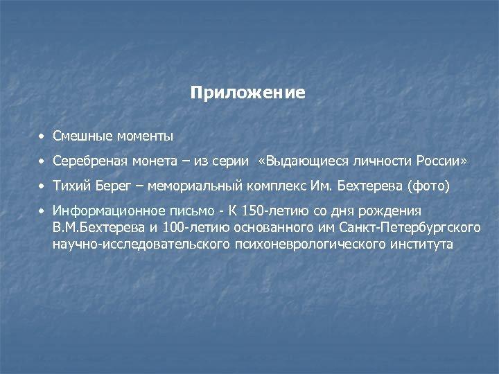 Приложение • Смешные моменты • Серебреная монета – из серии «Выдающиеся личности России» •