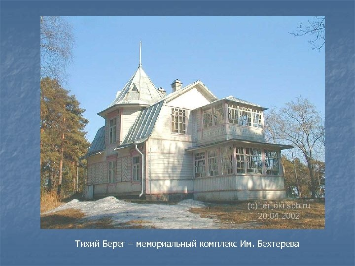Тихий Берег – мемориальный комплекс Им. Бехтерева