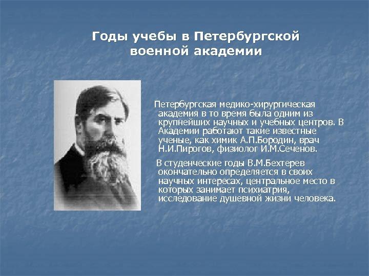 Годы учебы в Петербургской военной академии Петербургская медико-хирургическая академия в то время была одним