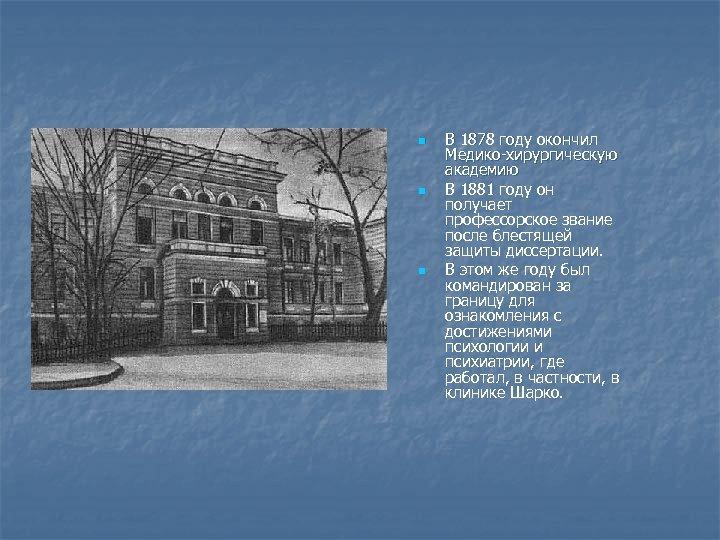 n n n В 1878 году окончил Медико-хирургическую академию В 1881 году он получает