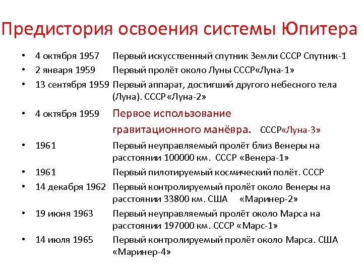 Предистория освоения системы Юпитера • 4 октября 1957 Первый искусственный спутник Земли СССР Спутник-1