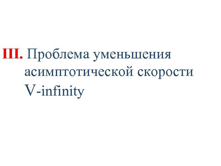 III. Проблема уменьшения асимптотической скорости V-infinity