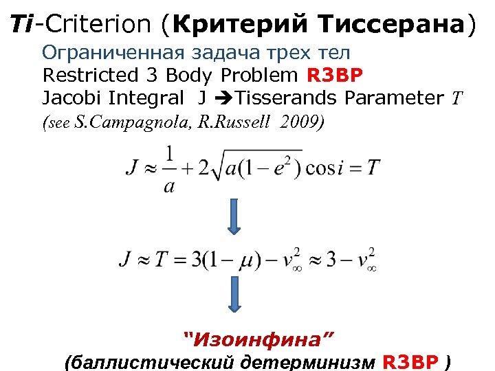 Ti-Criterion (Критерий Тиссерана) Ограниченная задача трех тел Restricted 3 Body Problem R 3 BP