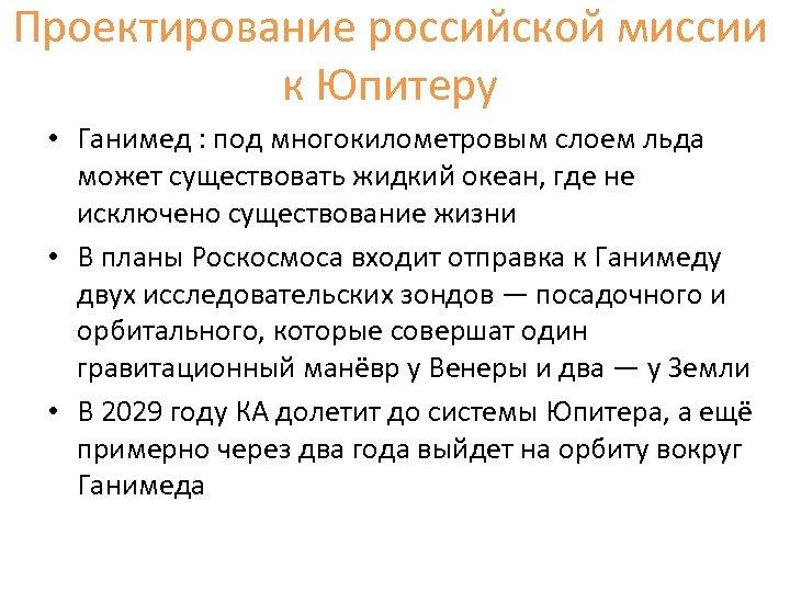 Проектирование российской миссии к Юпитеру • Ганимед : под многокилометровым слоем льда может существовать