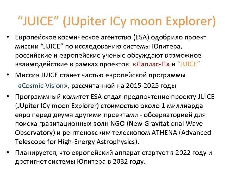 """""""JUICE"""" (JUpiter ICy moon Explorer) • Европейское космическое агентство (ESA) одобрило проект миссии """"JUICE"""""""
