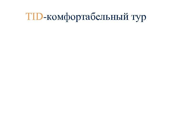 TID-комфортабельный тур