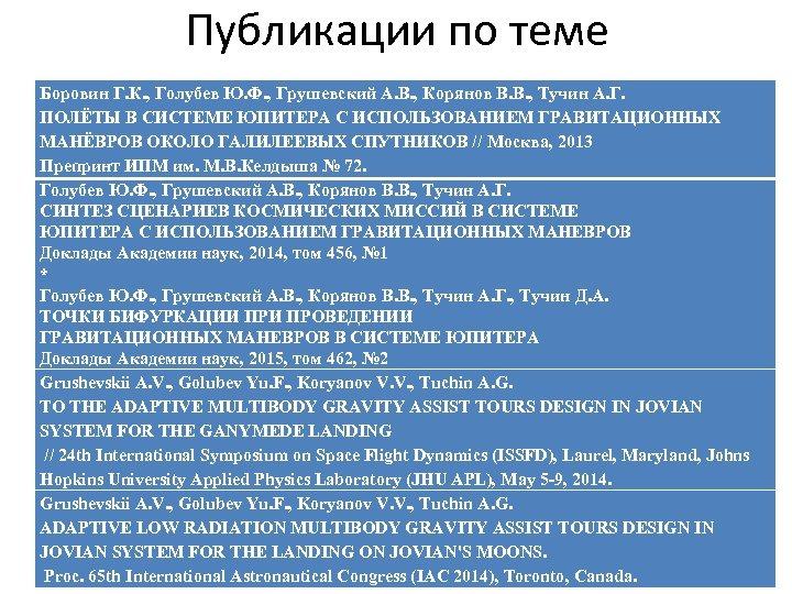 Публикации по теме Боровин Г. К. , Голубев Ю. Ф. , Грушевский А. В.