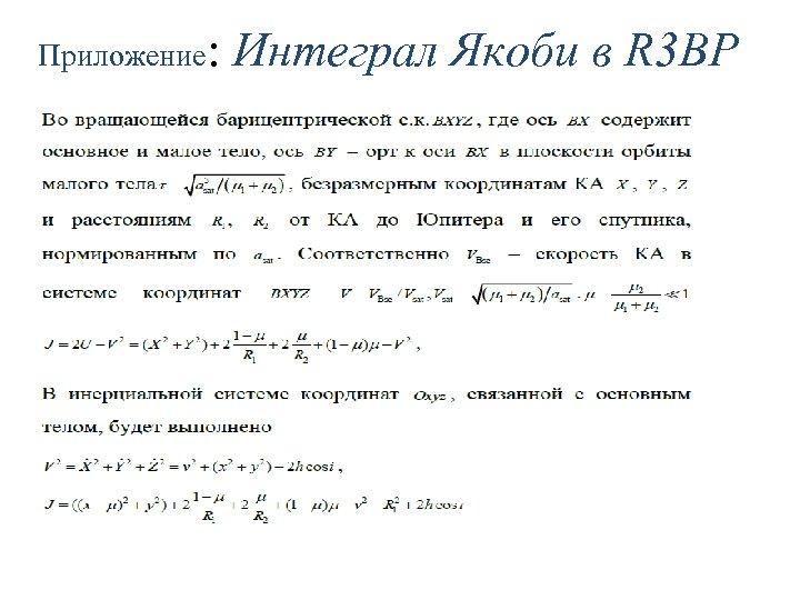 Приложение: Интеграл Якоби в R 3 BP