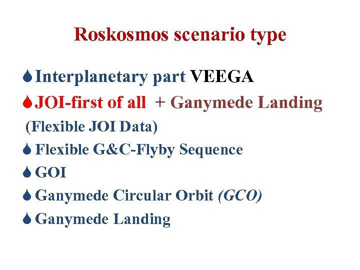 Roskosmos scenario type S Interplanetary part VEEGA S JOI-first of all + Ganymede Landing